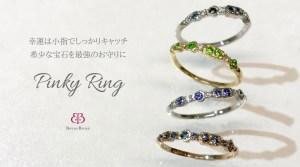 ちょっと秘密めいた小指の指輪。右手の小指から幸せを呼び込み、左手の小指で逃さないように♪