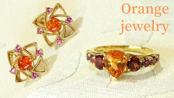 オレンジ色の宝石が好きな方必見。決算セール対象オレンジの宝石ジュエリー紹介