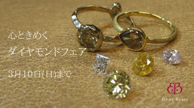 カラーダイヤにファンシーカット! 心ときめく「ダイヤモンドフェア」3/8(金)~3/10(日)
