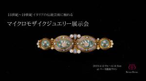 イタリア ナポリの伝統芸術に触れる珠玉の3日間 18世紀~19世紀に作成されたマイクロモザイクジュエリー展示会 4/12(金)~4/14(日)開催