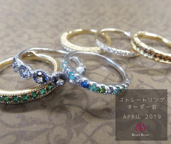 希少石、エイトファセットダイヤモンド、好きな宝石で、自分だけのストレートリングを作りましょう!