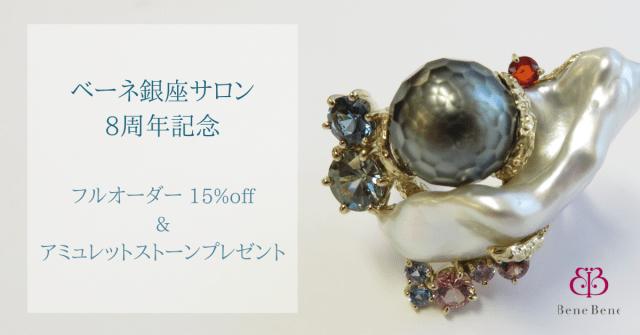 8周年記念「フルオーダージュエリー15%off&アミュレットの宝石プレゼント」