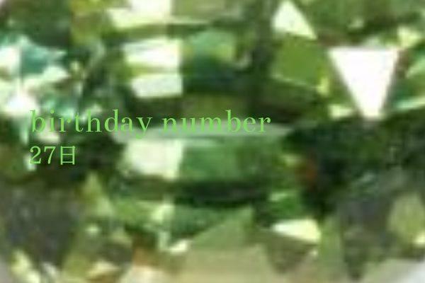 【毎日更新バースデーナンバー】27日生まれのあなたの心が求め感じていること、その意味とカラーはこれ。