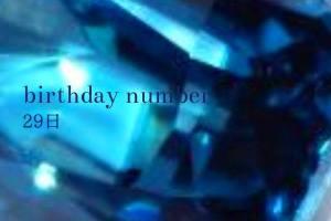 【毎日更新バースデーナンバー】29日生まれのあなたの心が求め感じていること、その意味とカラーはこれ。