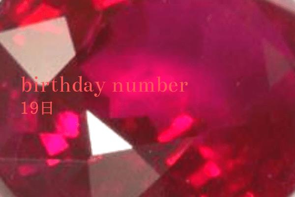 【毎日更新バースデーナンバー】19日生まれのあなたの心が求め感じていること、その意味とカラーはこれ。