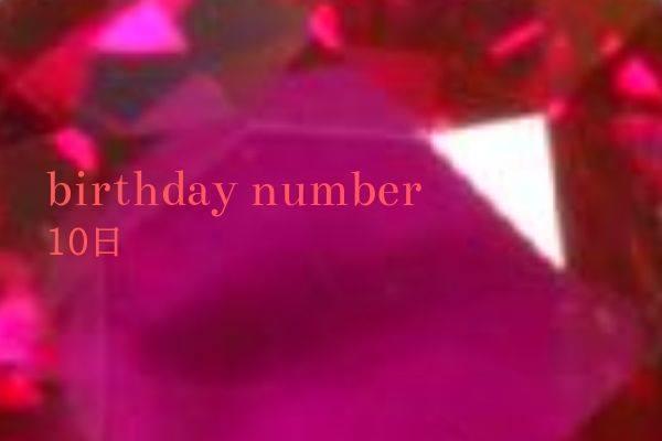 【毎日更新バースデーナンバー】10日生まれのあなたの心が求め感じていること、その意味とカラーはこれ。
