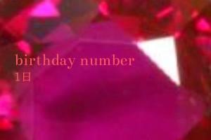 【毎日更新バースデーナンバー】1日生まれのあなたの心が求め感じていること、その意味とカラーはこれ。