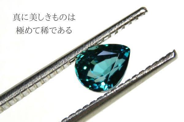 真に美しきものは極めて稀である。ベーネ銀座サロンセレクト!今月の稀少石。