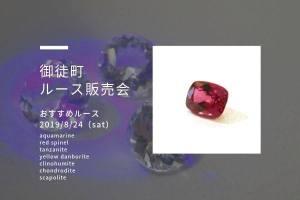 8/24(土)【ルース販売会】世界でひとつのルース(宝石)に出会う。バイヤー芹田セレクトおすすめルースご紹介します。