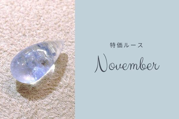 11月の特価ルースはひたすらの艶やかさと鮮やかな発色