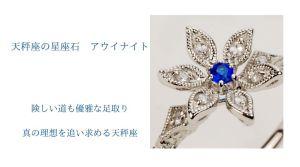 星座石は運命の宝石!<天秤座 9月23日~10月22日>のあなたに素敵なメッセージ&ジュエリー。