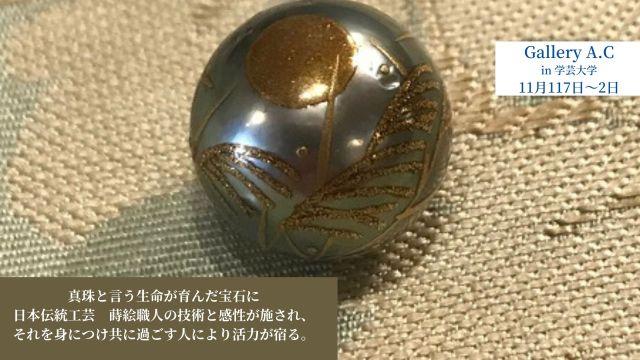 真珠と言う生命が育んだ宝石に施される日本伝統芸 蒔絵。アナザーハンドレッドイヤーズ×Bene銀座サロン スペシャルコラボ