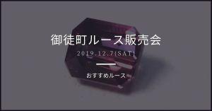 【ルース販売会】バイヤー芹田セレクトのおすすめルース
