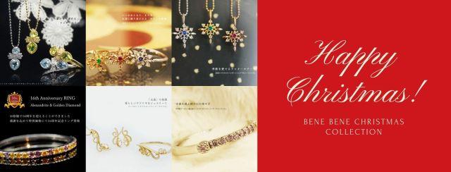 12月benebene甲府ショップ    Christmas  Event