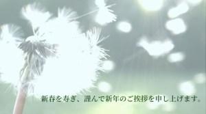 新春を壽ぎ、謹んで新年のご挨拶を申し上げます。