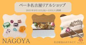 ベーネ【名古屋リアルショップ】 3/12(金)~3/13(土)開催