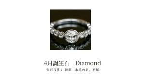 4月の誕生石は【ダイヤモンド】ジュエリーの代名詞的存在感。そのまばゆい輝きと強固な結晶の意味や歴史について|