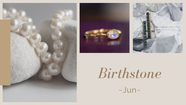 6月誕生石~June birthstone~