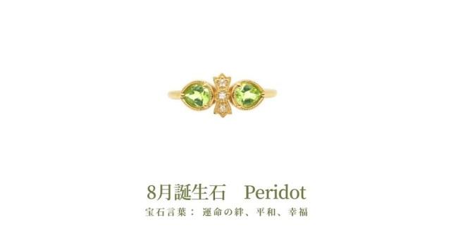 8月の誕生石【ペリドット】「イブニングエメラルド」と呼ばれる由来とは?|ベーネベーネ