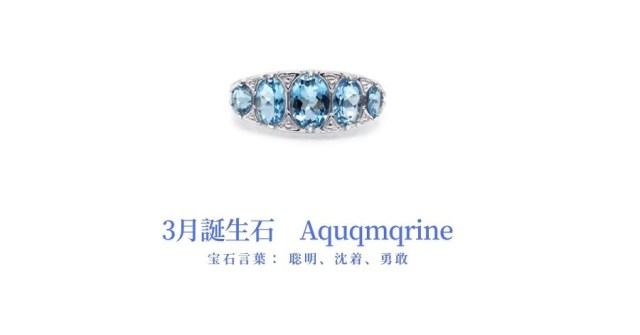 3月の誕生石【アクアマリン】その色と透明感から「水」と結び付けられる宝石。意味や歴史について|ベーネべーネ