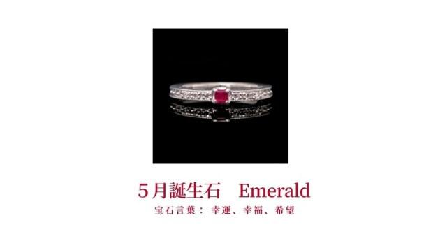 5月の誕生石は【エメラルド】。王族、貴族、セレブに愛される緑の宝石の由来や意味について ベーネベーネ