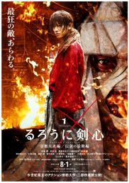 kenshin and shishio