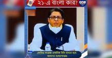 কোভিড সংক্রান্ত একাধিক বিধি মানতে হবে : আলাপন  বন্দ্যোপাধ্যায় – Oneindia Bengali
