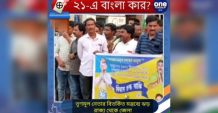 West Bengal Election : বীরভূমঃ তৃণমূল নেতার বিতর্কিত মন্তব্যে ঝড় রাজ্য থেকে জেলা – Oneindia Bengali
