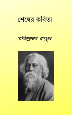 Shesher kobita pdf | শেষের কবিতা - রবীন্দ্রনাথ ঠাকুর