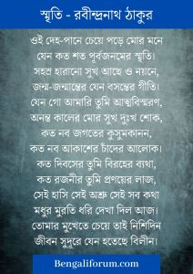 Bengali poems on love by Rabindranath Tagore