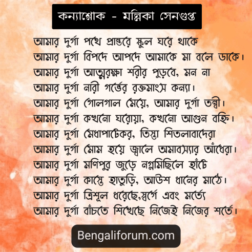 কন্যাশ্লোক (আমার দুর্গা) Kanya Shlok Poem lyrics in Bengali - Amar durga kobita lyrics