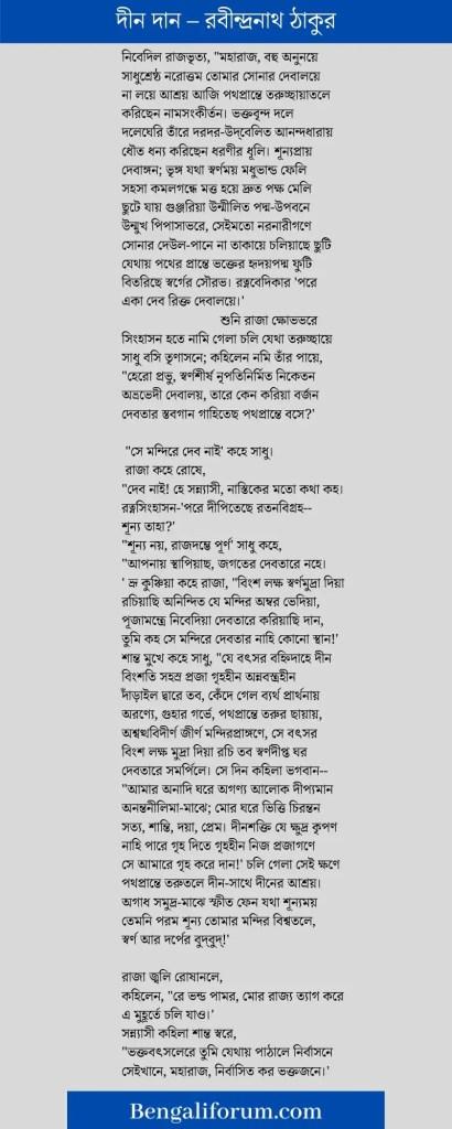 দীন দান (রবীন্দ্রনাথ ঠাকুর) Deeno Daan Poem in Bengali