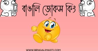 Bengali jokes king