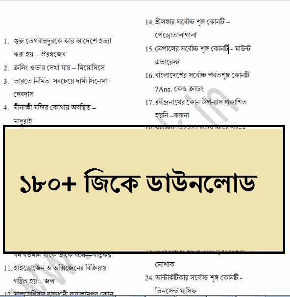 180 General knowledge in bengali pdf download 3