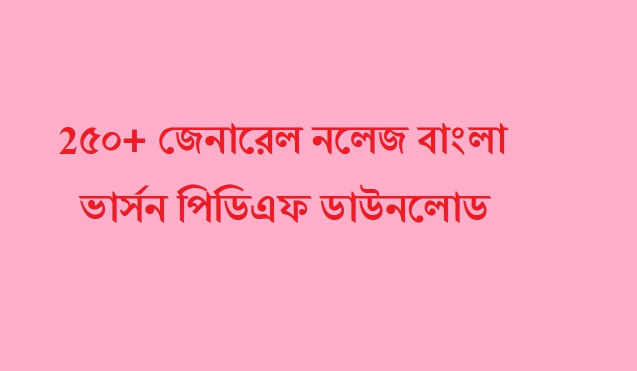 250+ gk pdf download in bengali 2