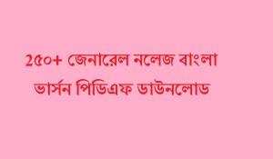 250+ gk pdf download in bengali 1