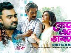 Keno Eto Bhabcho Song Lyrics (কেন এত ভাবছো) Imran | Palak Muchhal