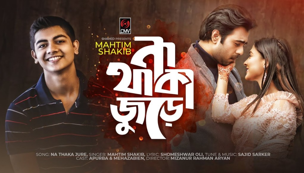 Na Thaka Jure Lyrics (না থাকা জুড়ে) Mahtim Shakib | Charur Biye
