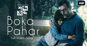 Boka Pahar Lyrics (বোকা পাহাড়) Prajna | Shobdo Jobdo
