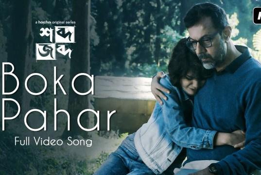 Boka Pahar Lyrics (বোকা পাহাড়) Prajna   Shobdo Jobdo