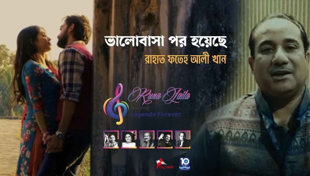 Bhalobasha Por Hoyeche Song Lyrics In Bengali (ভালোবাসা পর হয়েছে) Rahat Fateh Ali Khan