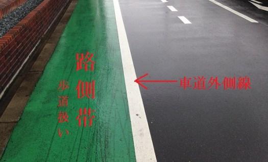 道路の左端にある白色実線(区分線・車線外側線)の意味。「歩道扱いの ...