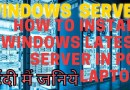 How to Install and Configure Windows Server All versions ????