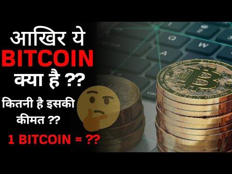 bitcoin wikipedia hindi