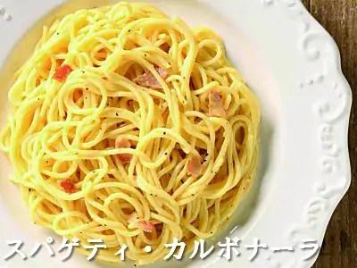 スパゲティ・カルボナーラ