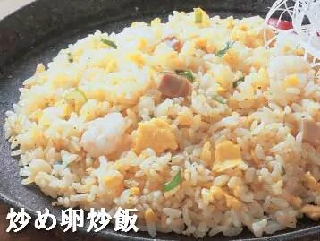 炒め卵炒飯