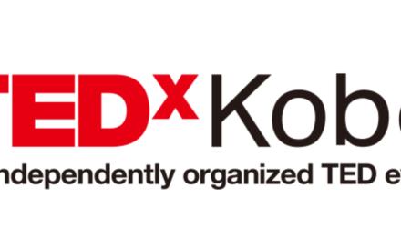 あの世界的な有名イベント、TEDが今年も神戸に上陸!