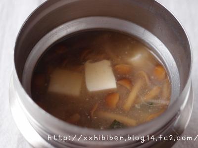 スープジャー弁当  なめこと豆腐のお味噌汁 定番のお味噌汁をダシで美味しく