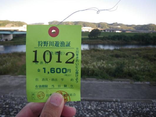 狩野川日釣り券