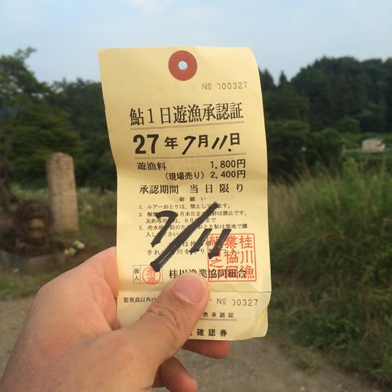 桂川_日釣り券